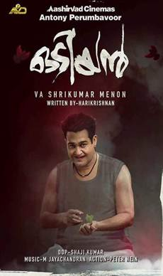 Odiyan Movie