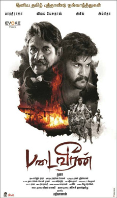 Padai+Veeran Movie