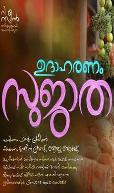 Udhaharanam+Sujatha Movie