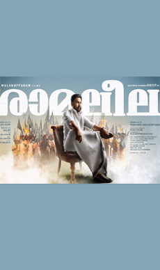 Ramaleela Movie