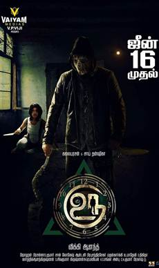 Uru Movie
