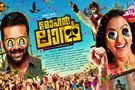 Mohanlal Movie