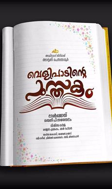 Velipadinte+Pusthakam Movie