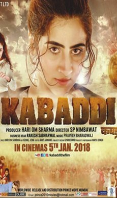 Kabbadi Movie
