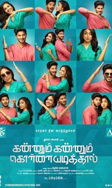 Kannum+Kannum+Kollai+Adithal+ Movie
