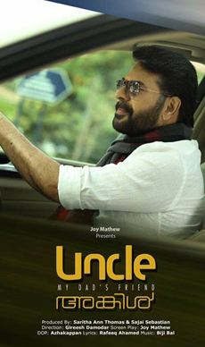 Uncle Movie