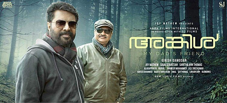 Image result for uncle malayalam posters