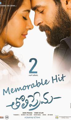 Tholi Prema Telugu Movie Movie Webindia123 Com