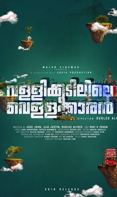 Vallikkudilile+Vellakkaran Movie
