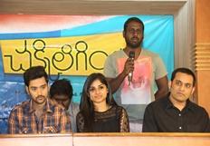 Chakkiligintha Movie Press Meet