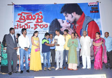 Premisthe PoyeKaalam Audio Launch
