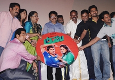 Daamal Dumeel Movie Audio Launch