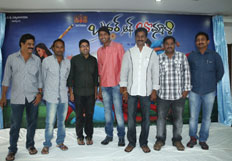 Brother of Bommali Movie 1st Look Launch
