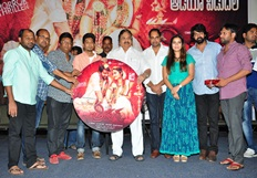 Tripura Movie Audio Launch
