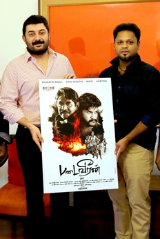 Padai Veeran Movie First Look Poster Launch Photos