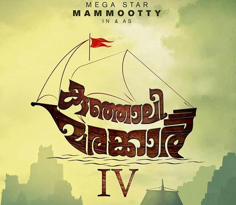Mammootty will play Kunjali Marakkar in Santosh Sivans next
