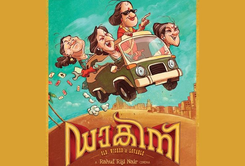 Quirky first look poster of  'Dakini' is out!