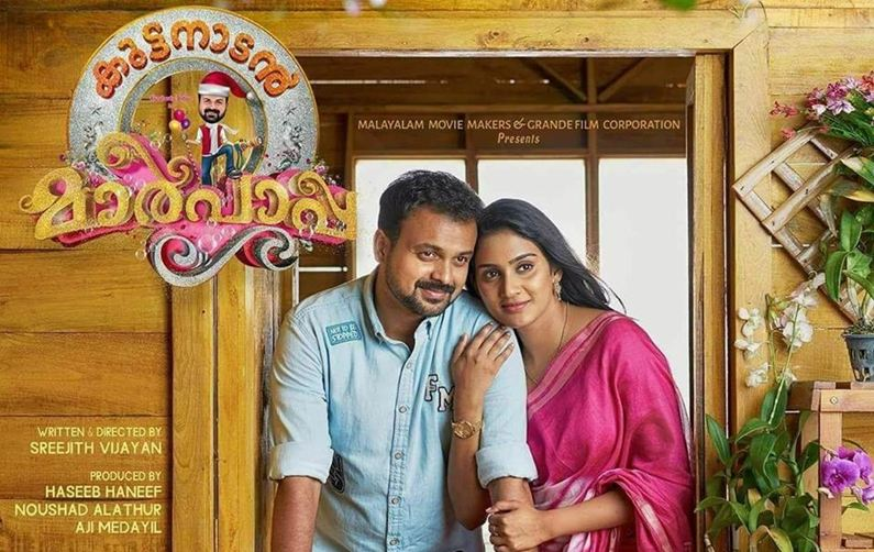 Kunchacko Boban's movie 'Kuttanadan Marpappa' opens in cinemas on March 22