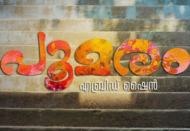 'Poomaram', Kalidas Jayaram's Malayalam debut as hero releases today, March 15