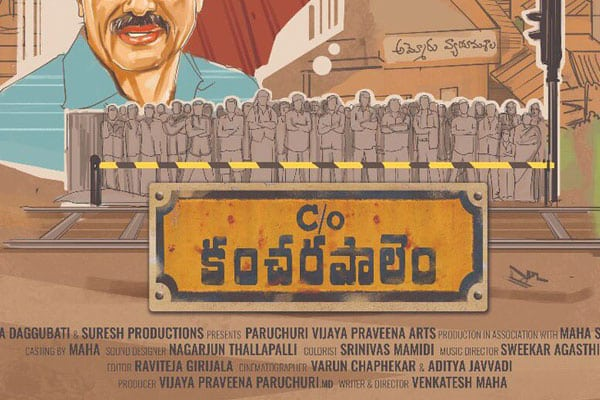 Telugu film 'C/o Kancharapalem' selected for New York Indian Film Festival